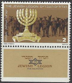 JEWISH LEGION-SHEET OF 15