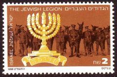 JEWISH LEGION-MINT-SINGLE