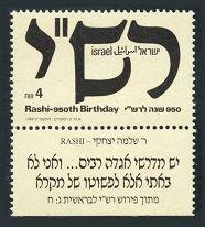 RASHI-SHEET OF 15