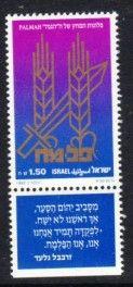 PALMACH-SHEET OF 15