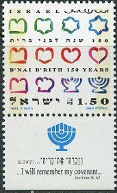 BNAI BRITH-SHEET OF 15
