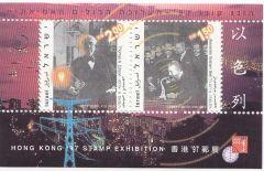 HONG KONG S/S - MINT