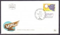 HUMAN RIGHTS-FIRST DAY COVER