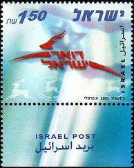 ISRAEL POST MINT TAB