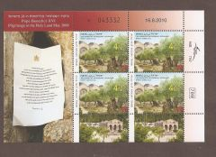 Israel/Vatican Sheetlet