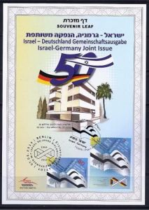 ISRAEL-GERMANY JOINT ISSUE