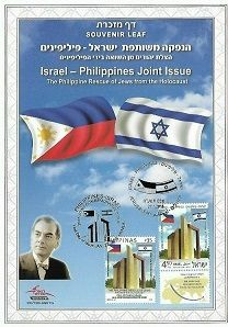 ISRAEL-PHILIPPINES JOINT ISSUE