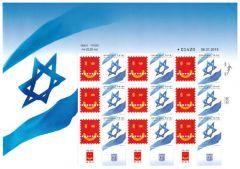 Flag 2015 Sheetlet
