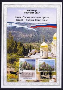 ISRAEL-RUSSIA JOINT ISSUE