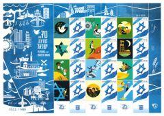 70 Years of Israel Sheetlet