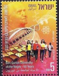 Ben Gurion University - Mint Single