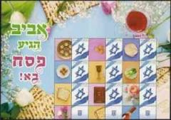 2020 Passover Sheetlet (Flag)