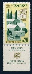 ROSH PINHAH-SHEET OF 15