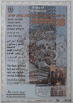 JERUSALEM AS CAPITAL