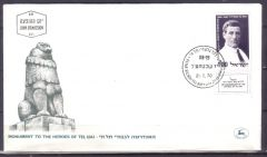 TEL HAY-FIRST DAY COVER
