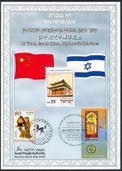 ISRAEL-CHINA RELATIONS
