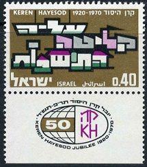HAYESOD/ARAVA-SHEETS OF 15