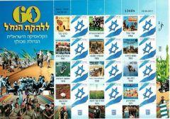 2011 Nahal Troops Sheetlet