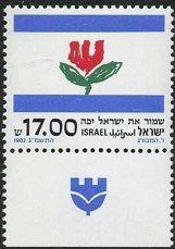 ISRAEL BEAUTIFUL-SHEET OF 15