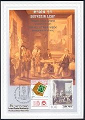 ISRAEL STAMP WEEK - HANNUKAH