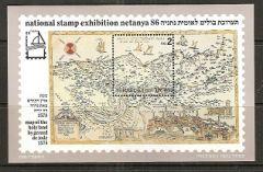Netanya Souvenir Sheet