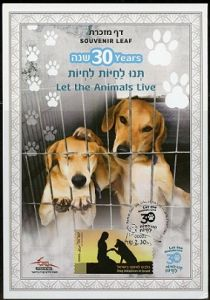 LET ANIMALS LIVE - FULL ATM STAMP SET)