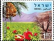 ARAVA FIRST DAY COVER