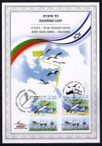 ISRAEL-BULGARIA JOINT ISSUE