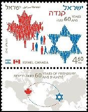 ISRAEL/CANADA MINT TAB