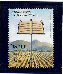 Gevatron - 70 Years mint