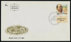 MOSHE DAYAN-FIRST DAY COVER