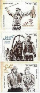Fiddler on the Roof Booklet Pane of 3