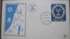MENORAH-FIRST DAY COVER