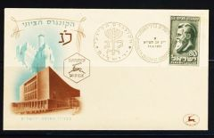 HERZL-FIRST DAY COVER