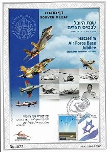 HATZERIM AIR FORCE BASE