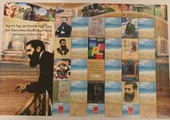2010 Herzl Sheetlet
