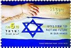 HOLOCAUST FIRST DAY COVER
