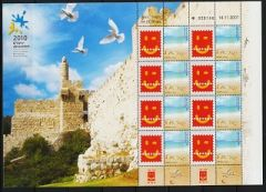 2010 Jerusalem Stamp Exhibition Sheetlet