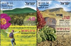 2019 Mountains In Israel FDC
