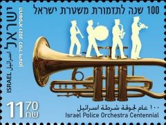 2021 Police Orchestra FDC