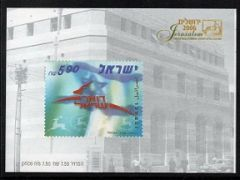 Israel Post S/S