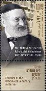 Rabbi Hildesheimer - Mint Single