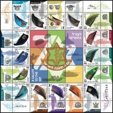 2185 - Salute to the IDF sheetlet - mint