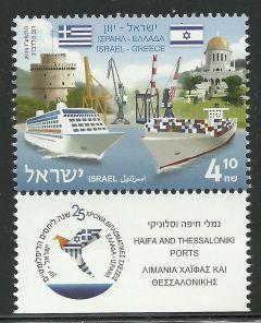 Israel/Greece - tab
