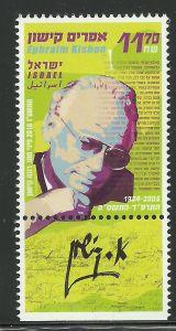 E. Kishon - tab
