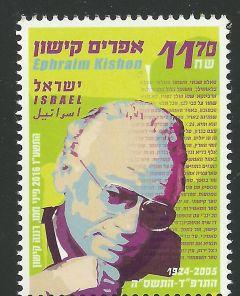 E. Kishon - mint