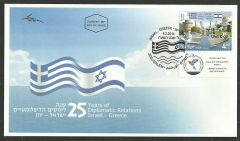 Israel/Greece - FDC