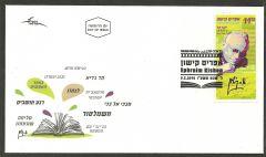 E. Kishon - FDC