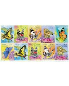 BUTTERFLIES BOOKLET (PANE OF 10)