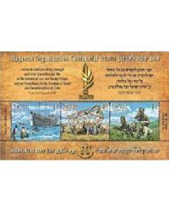 MEMORIAL DAY - HAGANAH S/S